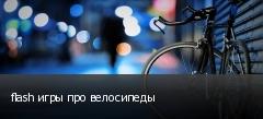 flash игры про велосипеды