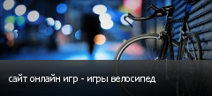 сайт онлайн игр - игры велосипед