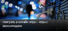 поиграть в онлайн игры - игры с велосипедами