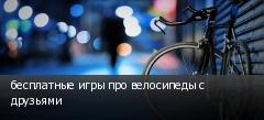 бесплатные игры про велосипеды с друзьями