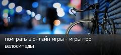 поиграть в онлайн игры - игры про велосипеды