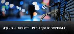 игры в интернете - игры про велосипеды