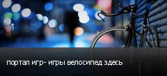 портал игр- игры велосипед здесь