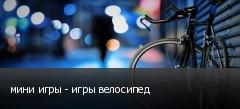 мини игры - игры велосипед