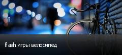 flash игры велосипед