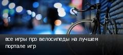 все игры про велосипеды на лучшем портале игр