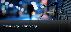 флеш - игры велосипед