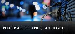 играть в игры велосипед - игры онлайн