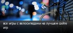 все игры с велосипедами на лучшем сайте игр
