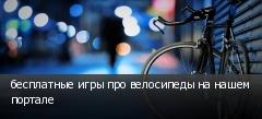 бесплатные игры про велосипеды на нашем портале