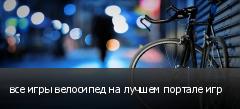 все игры велосипед на лучшем портале игр