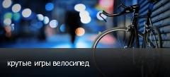 крутые игры велосипед