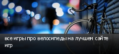 все игры про велосипеды на лучшем сайте игр