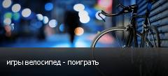 игры велосипед - поиграть