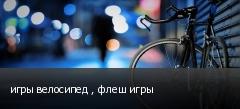 игры велосипед , флеш игры