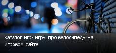 каталог игр- игры про велосипеды на игровом сайте