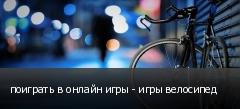 поиграть в онлайн игры - игры велосипед