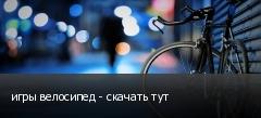 игры велосипед - скачать тут