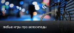 любые игры про велосипеды