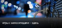 игры с велосипедами - здесь