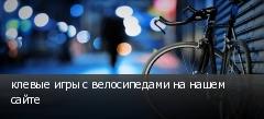 клевые игры с велосипедами на нашем сайте