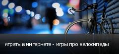 играть в интернете - игры про велосипеды