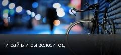 играй в игры велосипед