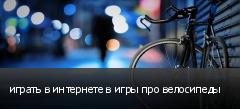 играть в интернете в игры про велосипеды