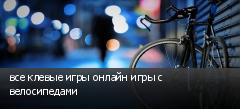 все клевые игры онлайн игры с велосипедами