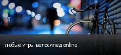 любые игры велосипед online