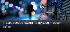 игры с велосипедами на лучшем игровом сайте