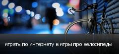 играть по интернету в игры про велосипеды