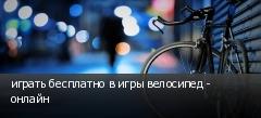 играть бесплатно в игры велосипед - онлайн