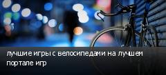 лучшие игры с велосипедами на лучшем портале игр