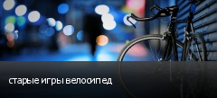 старые игры велосипед