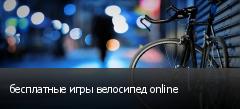 бесплатные игры велосипед online
