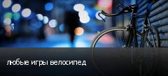 любые игры велосипед