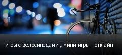 игры с велосипедами , мини игры - онлайн