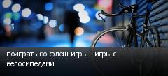 поиграть во флеш игры - игры с велосипедами