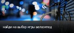 найди на выбор игры велосипед