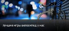 лучшие игры велосипед у нас