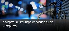 поиграть в игры про велосипеды по интернету