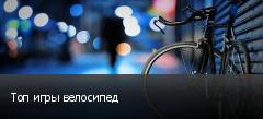 Топ игры велосипед