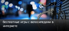 бесплатные игры с велосипедами в интернете