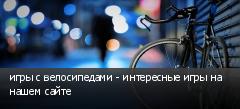 игры с велосипедами - интересные игры на нашем сайте