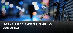 поиграть в интернете в игры про велосипеды