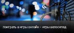 поиграть в игры онлайн - игры велосипед