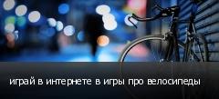 играй в интернете в игры про велосипеды