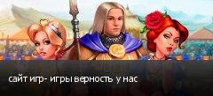 сайт игр- игры верность у нас