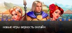 новые игры верность онлайн